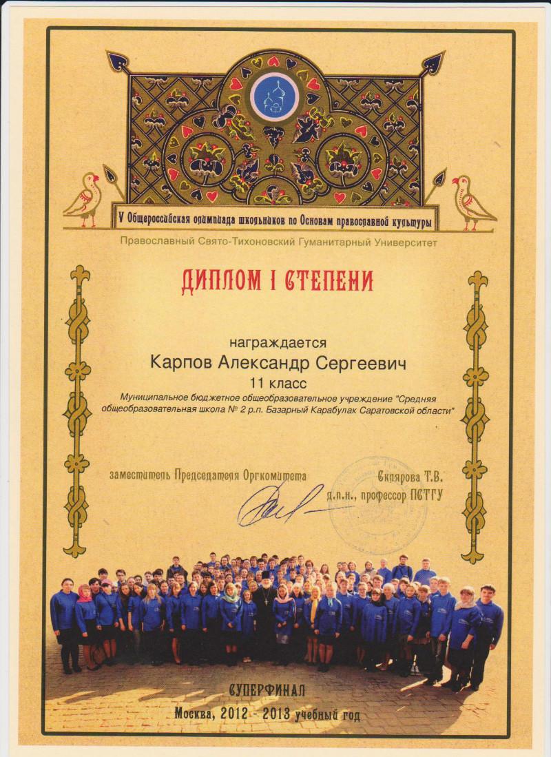 Сайт мбоу починокинельская сош комсомольского района чувашия - 677